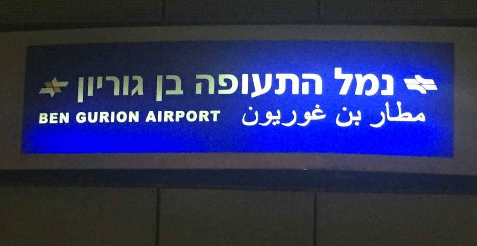 Israel_10_Things_TLV Airport
